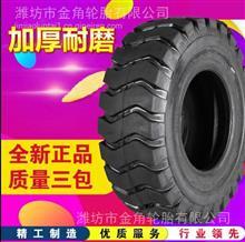 销售河南牌风神23.5-25-16PR5吨装载机工程轮胎全新配套正品原厂/全新