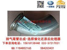 一汽解放J6L排气尾管总成-选择催化还原后处理器/1203855-16S/A