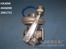 东GTD增品牌 天龙320马力 HX40W增压器 Assy:4041943;Turbo 厂家/HX40W; Cust:C2881753;