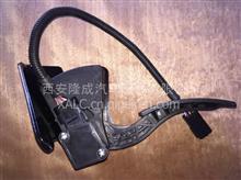 陕汽重卡德龙潍柴柴油用油门踏板图号DZ97189570283/DZ97189570283