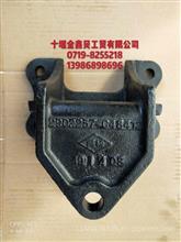 一手货源  价格优惠钢板支架  东风多利卡凯普特后弓钢板支架/2902257-C48412