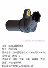 ZSA2102原厂奥博曲轴位置传感器/锡柴玉柴潍柴依维柯