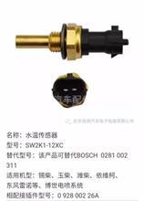 SW2K1-12XC原厂奥博水温传感器/玉柴,锡柴,康明斯