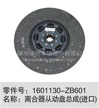 1601130-ZB610离合器从动盘总成(进口)/15171361077厂家直销