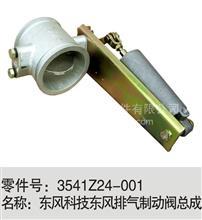 3541Z24-001东风科技东风排气制动阀总成/15171361077厂家直销