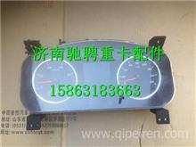 LG9706580013 重汽豪沃HOWO轻卡CAN总线组合仪表/LG9706580013