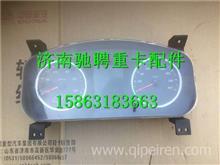 LG9706580001重汽豪沃轻卡配件CAN总线组合仪表