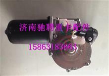 DZ14251740010陕汽德龙X3000雨刷器电机/DZ14251740010