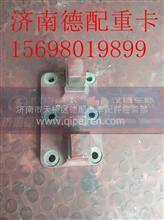 陕汽德龙配件推力杆支架HD90129340045/HD90129340045
