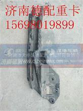 陕汽德龙配件X3000后悬支架DZ14251440348/DZ14251440348