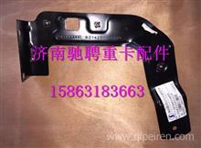 DZ14251110070陕汽德龙X3000前面罩锁左安装支架总成/DZ14251110070