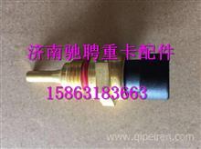DZ95189711002陕汽德龙X3000环境温度传感器/ DZ95189711002