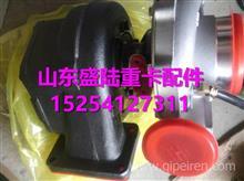 VG1560118228重汽WD615.69发动机原厂配套霍尔塞特增压器/VG1560118228