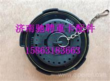 DZ97189550023陕汽德龙X3000带锁燃油箱盖(无锁芯) /DZ97189550023