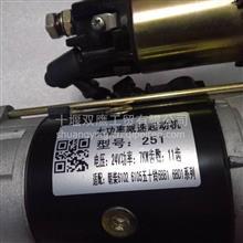 供应QDJ251起动机251/QDJ251     251