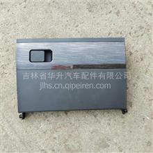 一汽解放J6P原厂仪表台副驾驶电器箱盖板/5310100-B27