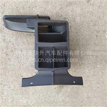 一汽解放J6P原厂仪表台中央过渡风道总成/8102050-B27