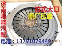 AZ9921160200重汽豪沃HOWO离合器压盘/AZ9921160200