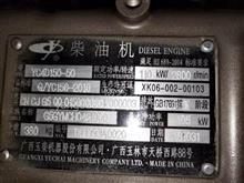玉柴发动机总成/yC4D150一50