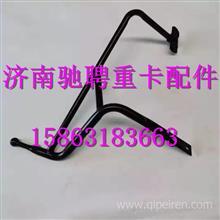 DZ1425177001401陕汽德龙X3000圆后视镜支架/DZ1425177001401