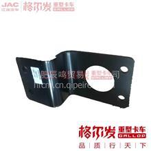 JAC江淮格尔发汽车配件 K7跨越 1101034Y8030柴油滤清器支架