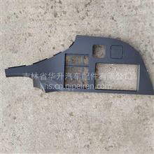 一汽解放J6P原厂仪表台右侧开关面板总成/5310060AB27