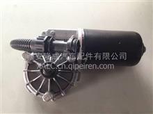 陕汽重卡X3000原厂雨刮电机DZ14251740010/DZ14251740010