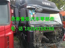 中国重汽豪沃A7拆车驾驶室总成   重汽豪沃A7二手驾驶室总成/中国重汽豪沃A7拆车驾驶室总成