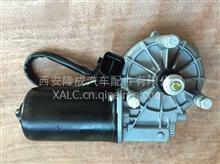 陕汽重卡德龙系列新M3000雨刮电机DZ15221740009/DZ15221740009