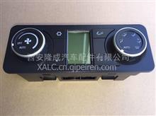 陕汽重卡德龙X3000空调控制器DZ97189585310/DZ97189585310