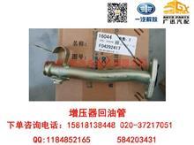 进口道依茨增压器回油管 (上)/F04292417