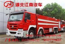 国五重汽豪沃25吨水罐消防车/厂家直销