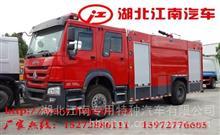 国五重汽豪沃8吨泡沫消防车/厂家直销