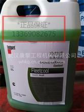 cc8957康明斯防冻液弗列加防冻液发动机冷却液防冻液10kg-18度/cc8957