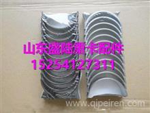 VG1540030033  VG1540030044重汽发动机连杆瓦/VG1540030033  VG1540030044