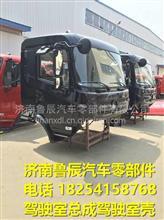 大运TJG191驾驶室总成  大运重卡驾驶室配件