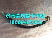 DZ9100470107陕汽德龙M3000驾驶室配件高压软管总成/ DZ9100470107