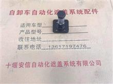 原厂供应陕汽大力神渣土车砂石料车密闭系统配件/密闭系统配件