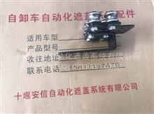 原厂直供东风天龙大力神渣土车砂石料车密闭系统配件/渣土车砂石料车密闭系统配件