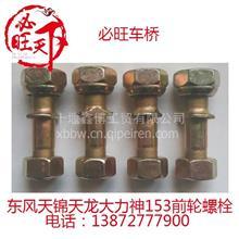 必旺车桥东风系列153前桥桥轮胎螺丝螺帽厂家直销/31N-03051/03052