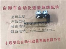 原厂直销陕汽轩德渣土车砂石料车密闭系统配件/渣土车砂石料车密闭系统配件