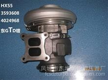 东GTD增品牌 HX55增压器 Assy:3593608;Cust:4024968;厂家直销/HX55增压器 M11水冷发动机