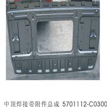 中顶焊接带附件总成中顶焊接带附件总成