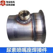 东风天龙KL天锦康明斯消声器尿素喷嘴座焊接入口管组件/AB220JA31