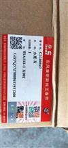 东风天龙旗舰ISZ水泵总成C5580047C5580047