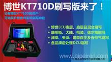 博世KT710D檢測儀刷寫版/710