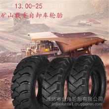 亚州王14.00-25矿山自卸卡车轮胎13.00-25 14.00-20 36层级 加厚/轮胎
