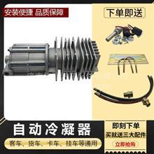 大卡車貨車客車壓縮空氣干燥器氣路冷凝器自動排水改裝油水分離器/526