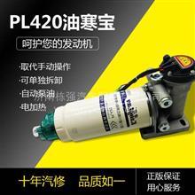 大货车重卡客车电子增压加热泵柴油车电动预热泵PL420滤芯油寒宝/212121