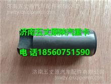 DZ90149320009陕汽汉德TGX十字轴/DZ90149320009